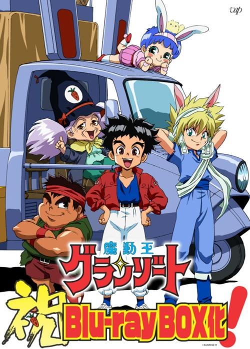【Blu-ray】TV 魔動王グランゾート Blu-ray BOX