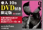 【コミック】亜人(10) DVD付き限定版