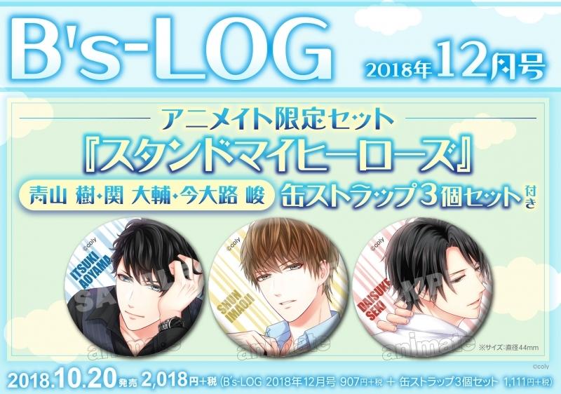 【雑誌】B's-LOG 2018年12月号 アニメイト限定セット【『スタンドマイヒーローズ』缶ストラップ3個セット付き】