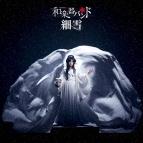 【主題歌】TV 京都寺町三条のホームズ テーマソング「細雪」/和楽器バンド 通常盤 DVD付