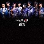 【主題歌】TV 京都寺町三条のホームズ テーマソング「細雪」/和楽器バンド 通常盤