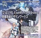 【画集】楽園追放 -Expelled from Paradise- 齋藤将嗣デザインワークス