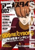 アニメイトオンラインショップ900【ムック】アニメスタイル002