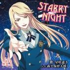 【主題歌】私立天淵高校準星会 主題歌「STARRY NIGHT」/森久保祥太郎