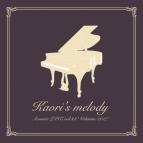 """【アルバム】織田かおり/Kaori's melody Acoustic LIVE vol.#3 """"Valentine2017"""""""