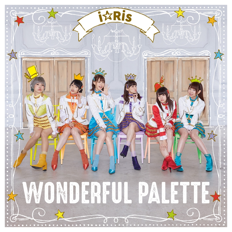 【アルバム】i☆Ris/WONDERFUL PALETTE 通常盤
