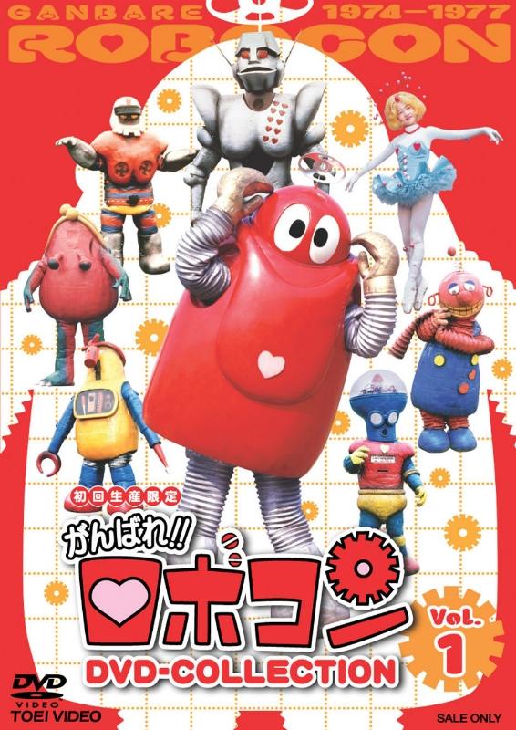900【DVD】TV がんばれ!ロボコン DVD-COLLECTION VOL.1 廉価版