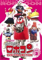 900【DVD】TV がんばれ!ロボコン DVD-COLLECTION VOL.3 廉価版