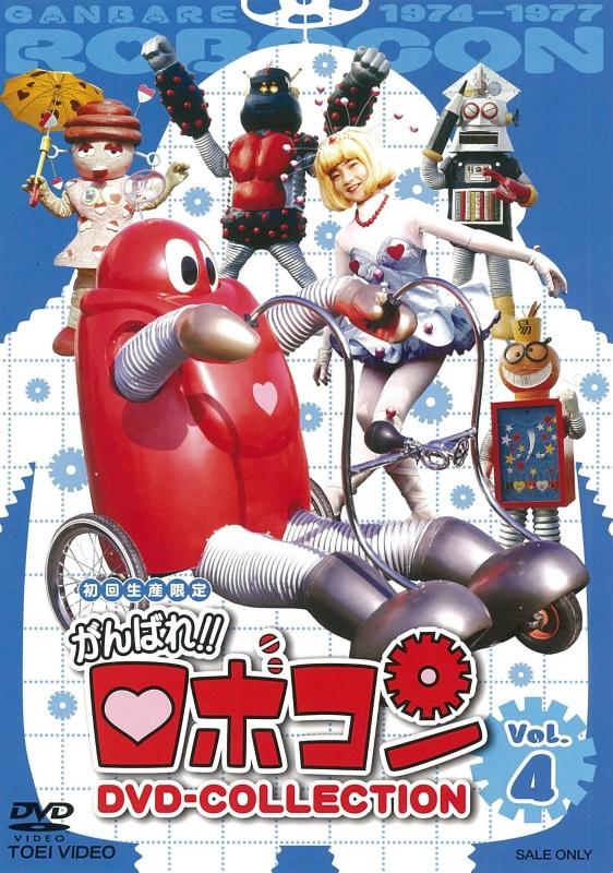 900【DVD】TV がんばれ!ロボコン DVD-COLLECTION VOL.4 廉価版