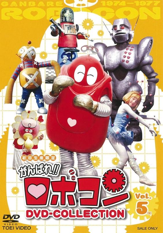 900【DVD】TV がんばれ!ロボコン DVD-COLLECTION VOL.5 廉価版