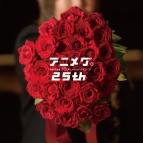 【アルバム】緒方恵美/アニメグ。25th