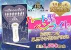 【ペンライト】劇場版 KING OF PRISM by PrettyRhythm ハート型ペンライト
