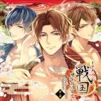 【アルバム】イケメン戦国◆時をかける恋 キャラクターソング&ドラマCD 第三弾 通常盤