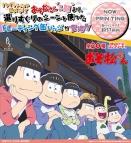 【グッズ-バッチ】トレーディングバッジコレクション おそ松さん vol.3