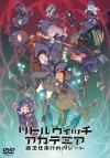 【DVD】映画 リトルウィッチアカデミア 魔法仕掛けのパレード 通常版