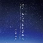 【ドラマCD】聴く、あたりまえポエム (CV.梶裕貴)