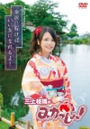 【DVD】三上枝織のみかっしょ! ファンディスク vol.2 ~金沢に行けばいい女になれるよ!~ 通常版