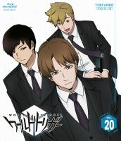 900【Blu-ray】TV ワールドトリガー VOL.20