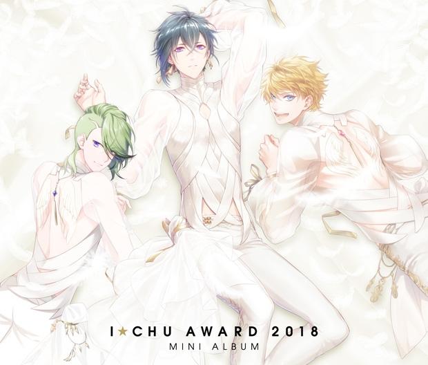 【アルバム】アイ★チュウ ~I★Chu Award 2018ミニアルバム~ 初回限定盤