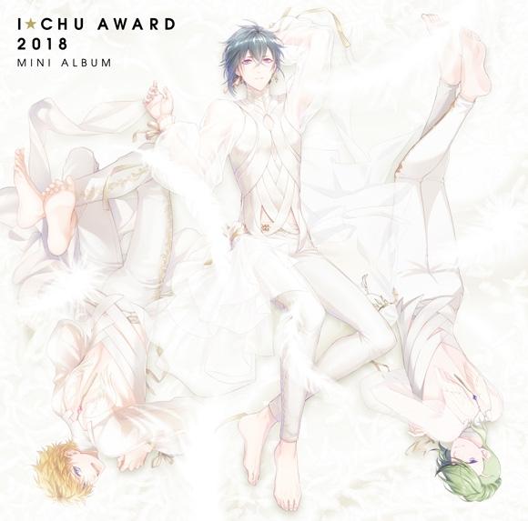 【アルバム】アイ★チュウ ~I★Chu Award 2018ミニアルバム~ 通常盤