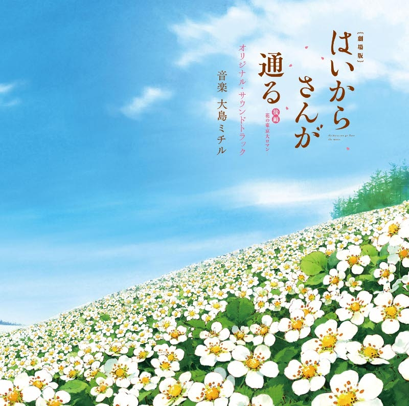 【サウンドトラック】劇場版 はいからさんが通る 後編 ~花の東京大ロマン~ オリジナル・サウンドトラック