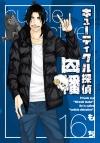 【コミック】キューティクル探偵因幡(16)