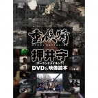 【DVD】重鉄騎×押井守 [ポーランドメイキング] DVD&映像読本