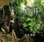 【マキシシングル】松本梨香/Soup