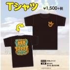 【グッズ-Tシャツ】けものフレンズ Tシャツ
