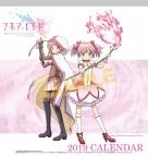 【カレンダー】マギアレコード 魔法少女まどか☆マギカ外伝