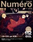 【雑誌】ユーリ!!! on ICE 特別表紙版 Numero TOKYO 2017年12月号
