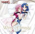 【主題歌】TV カードファイト!!ヴァンガードG NEXT ED「Wing of Image」/ラミーラビリンス 通常盤