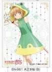 【グッズ-カードケース】カードキャプターさくら キャラクタースリーブ 木之本桜 (B)
