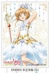 【グッズ-カードケース】カードキャプターさくら キャラクタースリーブ 木之本桜 (D)