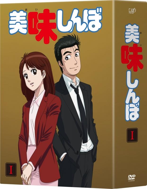 900【DVD】※送料無料※TV 美味しんぼ BOX 1
