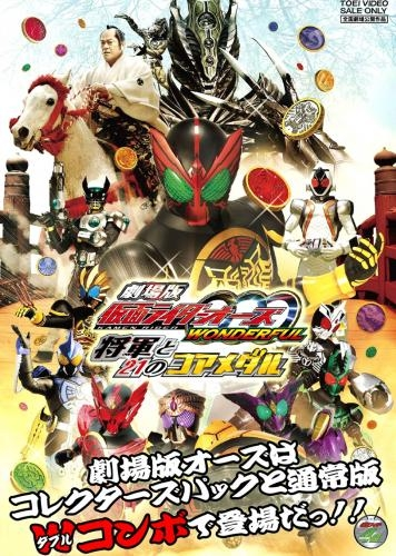 900【DVD】劇場版 仮面ライダーオーズ WONDERFUL 将軍と21のコアメダル コレクターズパック