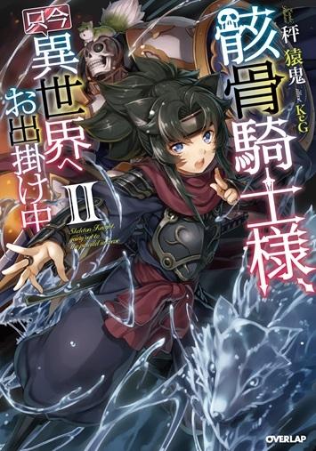 900【小説】骸骨騎士様、只今異世界へお出掛け中(2)