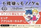 【コミック】不機嫌なモノノケ庵(12) アニメイト限定セット【ビッグアクリルキーホルダー付き】