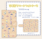 【グッズ-カバーホルダー】おそ松さん 手帳型スマートフォンケース B:pastel