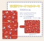 【グッズ-カバーホルダー】おそ松さん 手帳型スマートフォンケース A:vivid