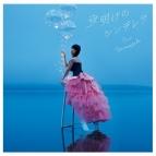 【アルバム】山崎エリイ/夜明けのシンデレラ 初回限定盤