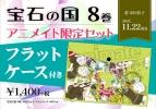 【コミック】宝石の国(8) アニメイト限定セット【フラットケース付き】