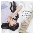 【アルバム】山崎エリイ/全部、君のせいだ。 通常盤