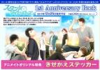 【ビジュアルファンブック】スタンドマイヒーローズ 1st Anniversary Book