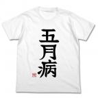 【グッズ-Tシャツ】アイドルマスター シンデレラガールズ 双葉杏の五月病Tシャツ WHITE-L