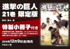【コミック】進撃の巨人(21) 限定版