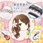 【DJCD】ラジオ 新田恵海のえみゅーじっく♪ まじっく☆ つん7
