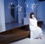 【主題歌】TV とある魔術の禁書目録III ED「革命前夜」/井口裕香 アーティスト盤