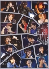 【DVD】MARINE SUPER WAVE LIVE DVD 2015 通常版