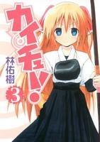 900【コミック】カイチュー!(3)
